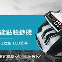 【大鼎】豪華款 DT-458 多國智慧型點驗鈔機|台幣|人民幣|美金|雙色烤漆|中文介面|簡易好操作|自動收鈔切換|