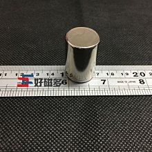 強力磁鐵 大圓柱磁鐵 直徑20mmX高度30mm【好磁多專業磁鐵】
