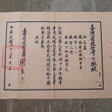 民國46年--臺灣省政府考績獎狀----臺灣省政府主席周至柔將軍