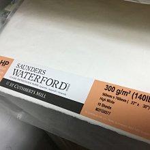 板橋酷酷姐美術 英國Saunders山度士水彩紙!waterford系列!熱壓細目!300g!56*76cm!  10張