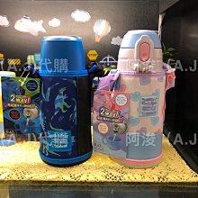 ZOJIRUSHI 象印 SP-JB06 童用不鏽鋼真空保溫瓶/保冷瓶 2Way 附揹袋