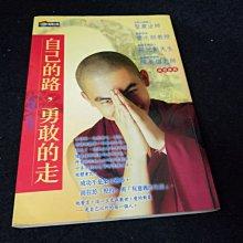 【珍寶二手書齋FA176】《自己的路,勇敢的走》ISBN:9576679990│商周出版│蔣揚仁欽,曾靜瑤/整理