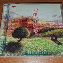 921集集大地震賑災 限量單曲CD 我想有個家 ~潘美辰