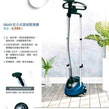 用不到便宜賣,法國SALAV直立式蒸氣熨燙機/原價4980元