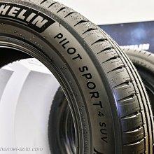 桃園 小李輪胎 米其林 PS4 SUV 265-50-20 高性能 安靜 舒適 休旅胎 特惠價 各規格 型號 歡迎詢價