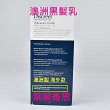 【葉葉香思】(現貨大瓶)限時優惠價2瓶1000元 澳洲Restoria Discreet黑髮還原乳250ml-590元