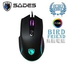【鳥鵬電腦】SADES 賽德斯 SCYTHE 幻影狼鐮 RGB 巨集變頻電競滑鼠 OMRON 歐姆龍按鍵 巨集 腳本