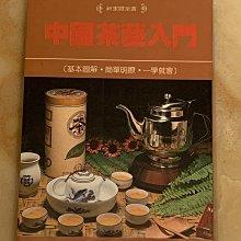 【珍華堂】二手珍藏書-中國茶藝入門