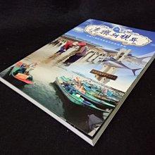 【珍寶二手書齋FA139】漁樂新視界 ?全國39個區漁會最夯的旅遊景點9789868711808