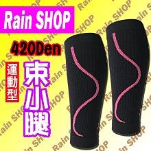 Rain SHOP健康襪館*正品Rain-420丹尼束小腿A6馬拉松 壓縮腿套 束腿套 健康襪 壓力襪 萊卡 現貨台灣製
