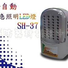 多樣下標區 sh-37長效型 緊急照明燈 LED型.省電.照明 長效型代客更換電池免工資