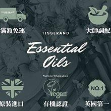 🌿英國Tisserand 茶樹精油 Tea-tree 9ML 💯純天然 🚀快速發貨 👉Morene