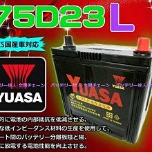湯淺電池 YUASA 75D23L CAMRY INNOVA RAV4 MAZDA 3 K7 舊品需交換DIY 台南自取