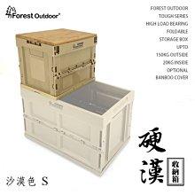 Forest Outdoor折疊式收納箱〈S〉硬漢箱+竹桌板 Tough〈20L/黑色/沙色〉《EcoCamp艾科戶外》