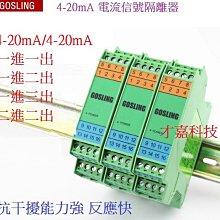 一入二出 GOSLING 4-20mA/4-20mA 電流信號隔離器 軌道型隔離器 DC24V 4-20mA模組