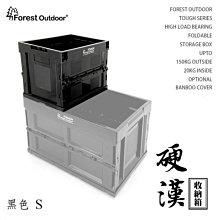 Forest Outdoor折疊式收納箱〈S〉硬漢箱 Tough〈20L/黑色/沙色〉《EcoCamp艾科戶外》