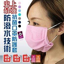 【現貨】台灣製 口罩套 3M防潑水 MIT 素色口罩 防護套 防塵套 防護口罩 防疫 成人口罩 兒童口罩