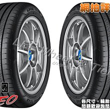 桃園 小李輪胎 固特異 EFG Performance 2 EFG2 195-65-15 節能 舒適胎 特價供應歡迎詢價