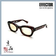 【EFFECTOR】伊菲特 LIGHTNIN TUR 玳瑁 設計款 日本手工眼鏡 光學眼鏡 JPG 京品眼鏡