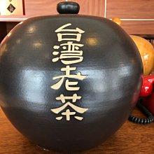 鶯歌 陶瓷 台灣 老茶甕