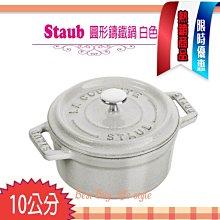 法國Staub 鑄鐵鍋 琺瑯鍋 圓形  ( 松露白 ) 10cm  耶誕禮物