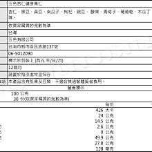 【吉嘉食品】五色 杏仁健康果仁 500公克,素食[#500]{2X12}