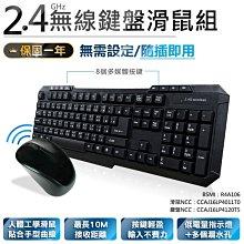 【2.4GHz無線鍵盤滑鼠組】鍵盤 滑鼠 無線滑鼠 無線鍵盤 電競鍵盤 電競滑鼠 靜音滑鼠 多媒體鍵盤【AB689】