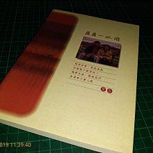 作者親簽贈本《盈盈一水間 》王耀德著 84年初版 89成新 【CS超聖文化讚】