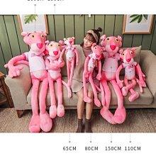現貨?130公分頑皮豹粉紅豹玩偶公仔毛絨布娃娃生日禮物情人節禮物