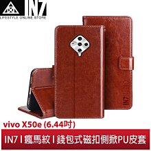 【蘆洲IN7】IN7 瘋馬紋 vivo X50e (6.44吋) 錢包式 磁扣側掀PU皮套 手機皮套保護殼