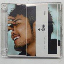 李玖哲 不完美 簽名CD 2008年 華納發行