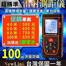 【傻瓜批發】NewLink OQ-100米雷射測距儀 100M 升級光學雙感光孔更敏銳 電子尺 測量尺 距離測量紅外線