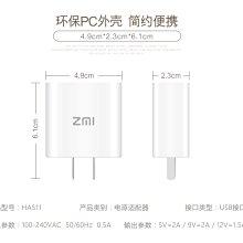 ZMI 紫米 原廠官方正品 QC2.0 快速充電器(HA511) 快充 5V 9V 12V USB 充電頭 小米行動電源
