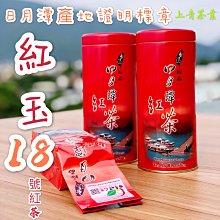#日月潭紅玉18號#有產地證明#最頂級的紅茶#保證讓您會再回購成主顧客#上青茶業#