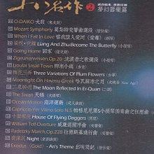 24k Gold 十八名作(2)夢幻器樂篇