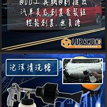 @UD工具網@汽車美容創業套裝組合 泡沫槍+空壓機+電/氣動打蠟機+洗車機+管輪座+吹塵槍+吸塵器+打蠟綿 輕鬆當頭家!