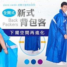 皮爾卡登 背包客前開式時尚雨衣 隱藏式連身帽設計