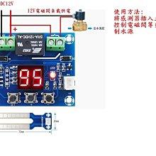 DC12V土壤濕度檢測模組+DC12V電磁閥