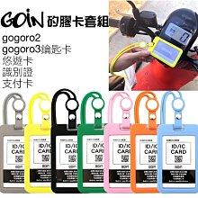 GOIN矽膠卡套組 gogoro2 gogoro3智慧鑰匙卡 環保矽膠材質 手感舒適 悠遊卡 證件套 識別證 支付卡