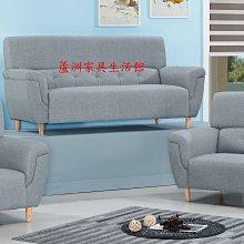 430-3  經典沙發-單人椅(台北縣市免組裝費免運費)【蘆洲家具生活館-9】