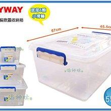 =海神坊=台灣製 KEYWAY EQ55 活力箱 滑輪整理箱 透明收納箱 置物箱 收納櫃 附蓋55L 6入1500元免運