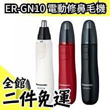 《紅色現貨》日本 Panasonic ER-GN10 電動修鼻毛機修鬍 眉耳毛 ERGN10 父親節禮物 【水貨碼頭】