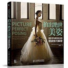 【有余書店】拍出絕世美姿 攝影師與模特的*美擺姿技巧解密 人像攝影時尚擺姿全集寫真攝影教程教材 婚紗影樓自學書籍 拍照擺pose姿勢大全