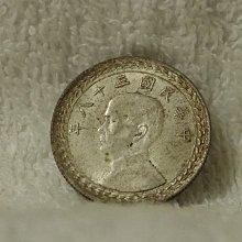 【真晶采精品】#691~1 銀幣~民國三十八年38年伍角~1枚一標未使用