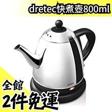 日本原裝 Dretec 800ml 不鏽鋼 輕量 快煮壺 電熱水壺 PO-115 細口 手沖壺 防空燒【水貨碼頭】