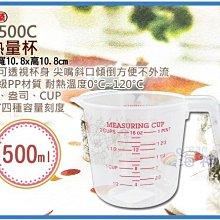 =海神坊=TR-500C 耐熱量杯 刻度量杯 拉花杯 牛奶杯 塑膠杯 尖嘴 4種單位 500ml 108入3700元免運