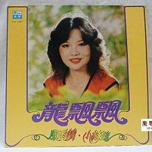 【聞思雅築】【黑膠唱片LP】【00086】龍飄飄---風雨情、小村姑