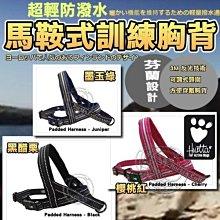 【🐱🐶培菓寵物48H出貨🐰🐹】Hurtta納維亞馬鞍式訓練《胸背》頸圍70cm  特價990元