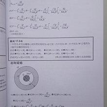 破關!大學普通物理 [函授教學 手機可播] 大學普通物理 /吳佰老師 書+教學影片 雲端課程 非DVD光碟