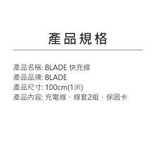 【coni mall】BLADE 快充線 1米 現貨 當天出貨 台灣公司貨 充電線 傳輸線
